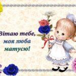 День матері в Україні привітання (українською, російською мовою)