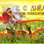 Поздравления с днем Георгия Победоносца: стихи, проза, картинки