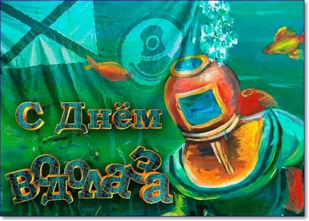 Новые картинки с Днем водолаза: поздравления в стихах