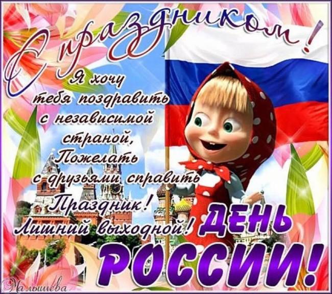 Июньские картинки с Днем России (прикольные, красивые)