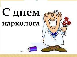 Прикольные поздравления с Днем врача нарколога (в стихах, прозами)