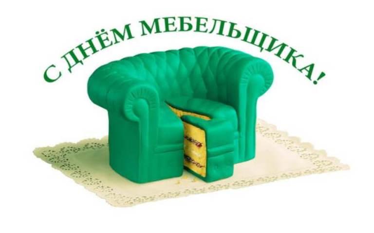 С Днем мебельщика ~ поздравления в стихах (друзьям коллегам)
