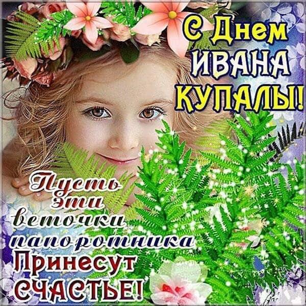 Лучшие поздравления на Иван Купала (картинки, смс)