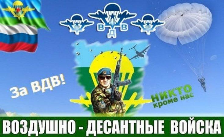 с Днем десантных войск поздравления