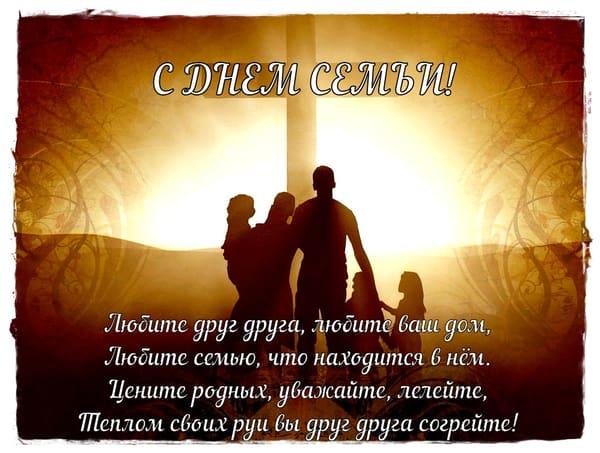 Летние поздравления с Днем семьи любви и верности в прозе