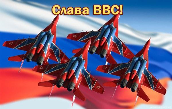 красивые картинки с днем ввс россии
