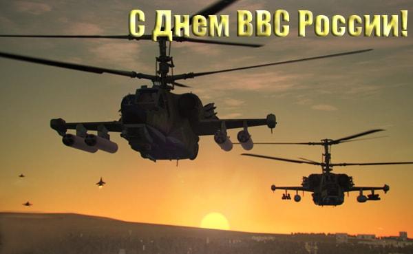 картинки с вертолетами на день ввс