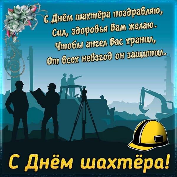 картинки с днем шахтера прикольные