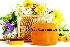 Привітання з Медовим спасом українською мовою