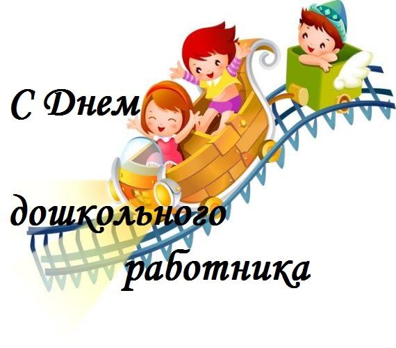 Самые лучшие поздравления с днем дошкольного работника воспитателю