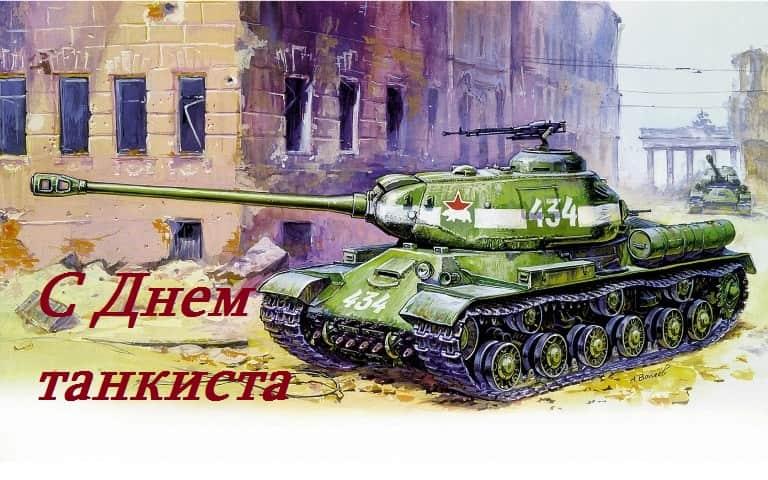 Открытки с Днем танкиста прикольные