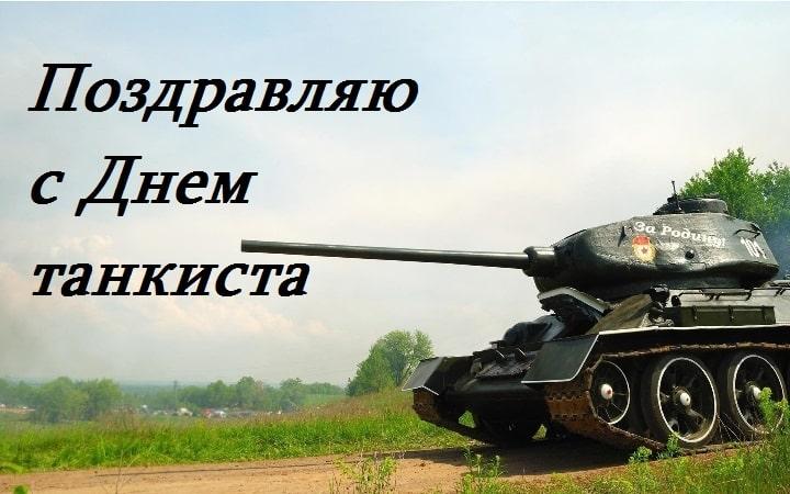 прикольные картинки с днем танкиста 2020