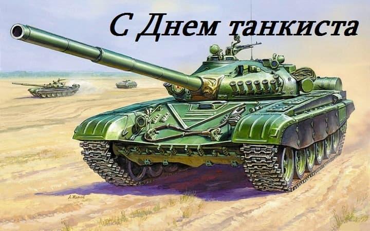 Поздравления на день танкиста короткие