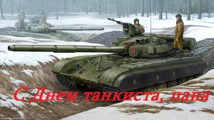 С Днем танкиста папа - красивая картинка