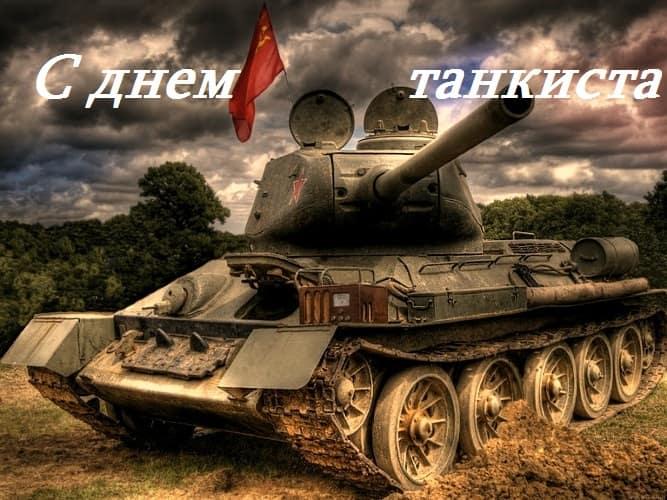 Красивые картинки на День танкиста России