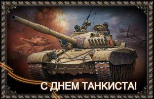День танкиста – лучшие поздравления (проза, стихи, прикольные)