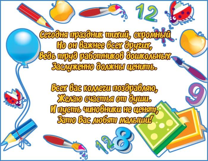 День воспитателя: лучшие поздравления (с Днем дошкольного работника)