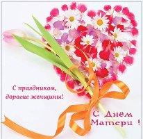 поздравления с Днем матери от детей